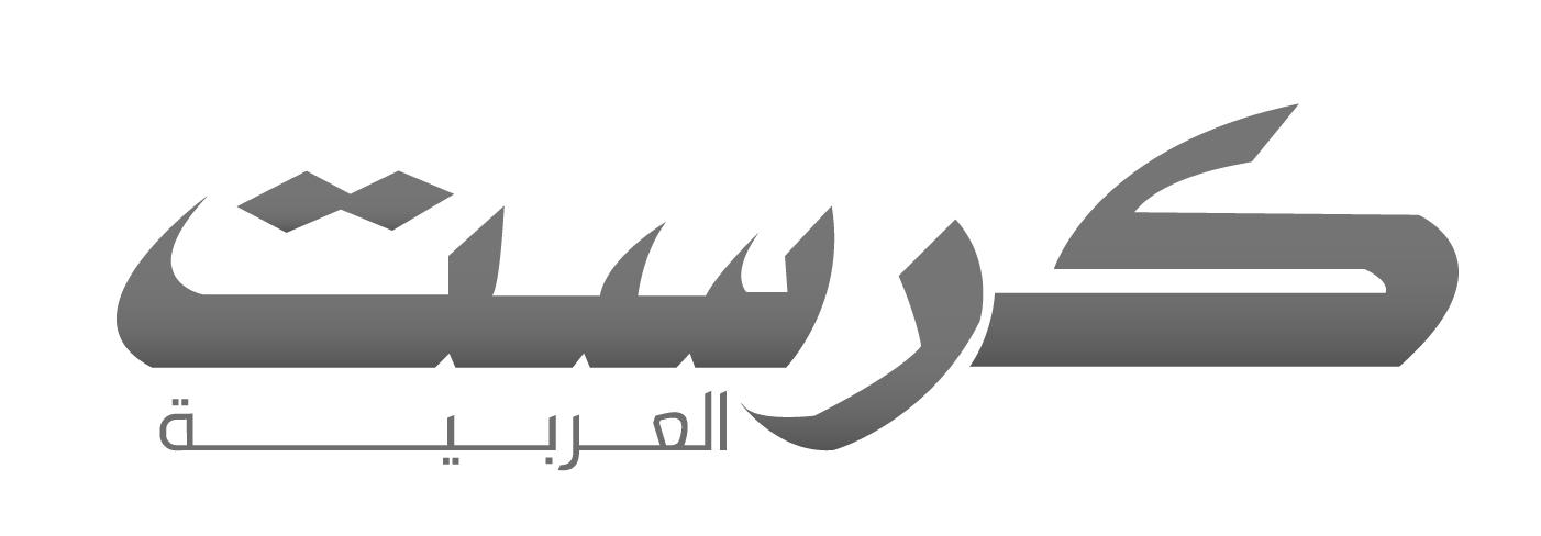 موقع كرست العربية